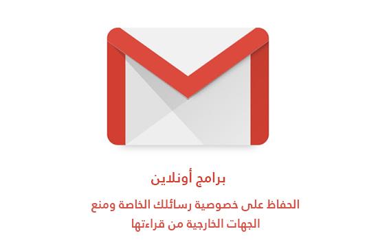 الحفاظ على خصوصية رسائلك الخاصة ومنع الجهات الخارجية من قراءتها