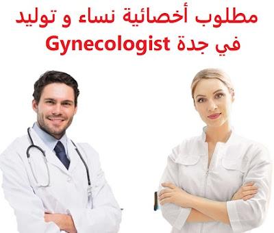 وظائف السعودية مطلوب أخصائية نساء و توليد في جدة Gynecologist