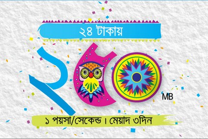 GP Pohela Boishakh Offer