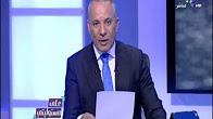 برنامج على مسئوليتى حلقة الأحد 16-7-2017 مع أحمد موسى