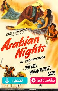 مشاهدة وتحميل فيلم  الف ليلة وليلةArabian Nights 1942 مترجم عربي