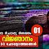 Kerala PSC | General Knowledge | 50 Questions - 01