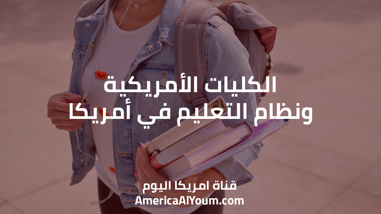 الكليات الأمريكية ونظام التعليم في أمريكا