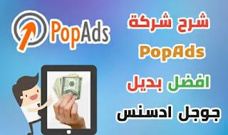شرح شركة popads افضل بديل جوجل ادسنس موقع بوب ادس