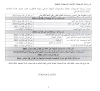 موقع التسجيلات الجامعية 2021-2022 www.orientation.esi.dz