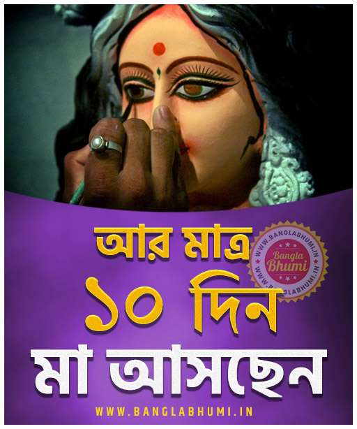 Maa Asche 10 Days Left, Maa Asche Bengali Wallpaper