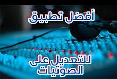 تطبيق التعديل على الصوت وسرعة الصوت Music Speed