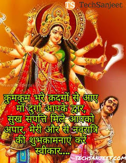 Happy Navratri Wishes, Quotes, Status in Hindi And English SMS Messages