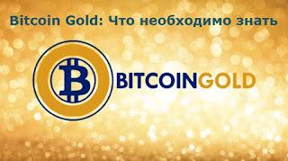 Bitcoin Gold: Что необходимо знать