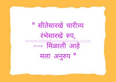 Ukhane in Marathi for Groom