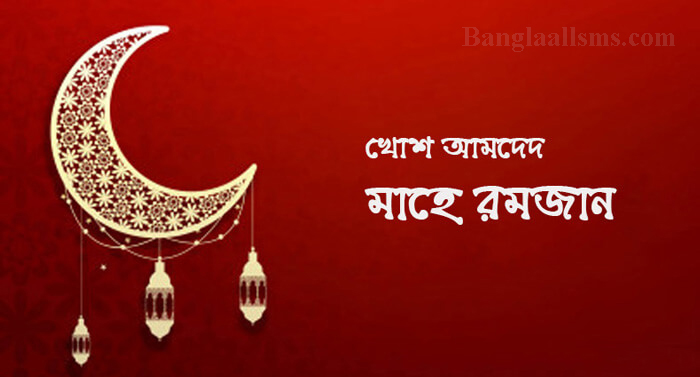 Ramadan Bangla Wallpaper