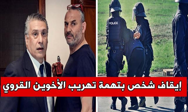 إيقاف شخص بتهمة تهريب الأخوين القروي - Un des passeurs des frères Karoui en garde à vue