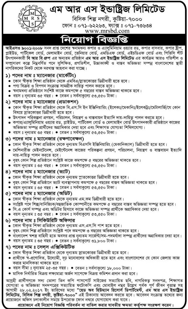 All Newspaper Jobs M R S Industries Limited Post Manager