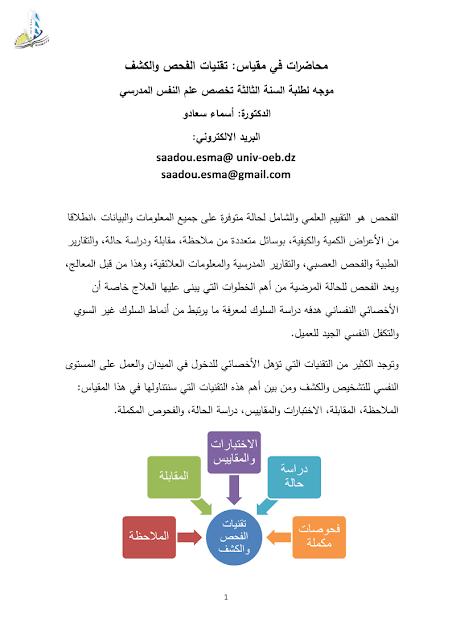 محاضرات تقنيات الفحص و الكشف pdf