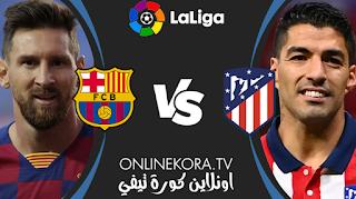 مشاهدة مباراة برشلونة وأتلتيكو مدريد بث مباشر اليوم 08-05-2021 في الدوري الإسباني