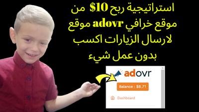 ربح 10 $ يوميا من موقع adovr استراتيجية جديدة لارسال زيارات قوية الترافيك