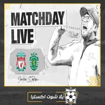 بث مباشر مباراة ليفربول و سبورتينغ لشبونة