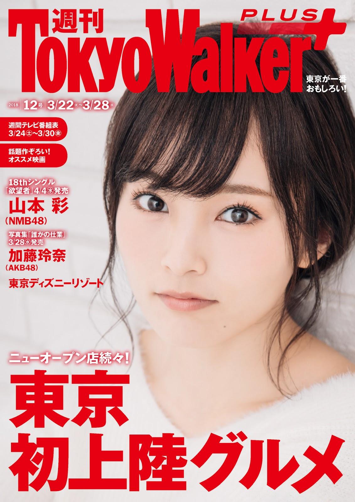 Yamamoto Sayaka 山本彩, Tokyo walker+ 2018 No.12 (週刊 東京ウォーカー+)
