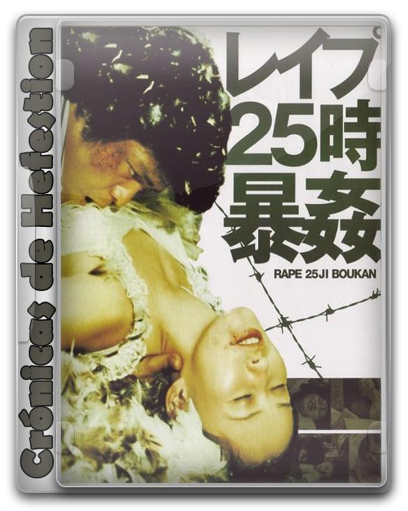 Reipu 25-ji: Bôkan
