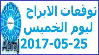 توقعات الابراج ليوم الخميس 25-05-2017