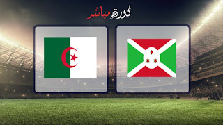 مشاهدة مباراة الجزائر وبوروندي بث مباشر 11-06-2019 مباراة ودية