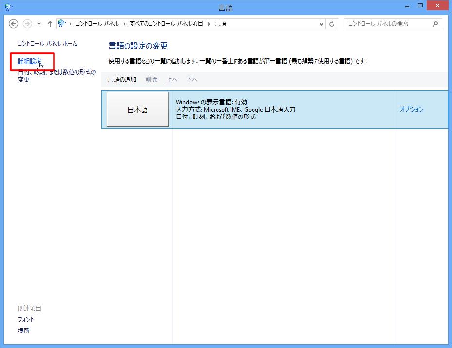 Windows 8 文字入力の切り替えと言語バーの設定 -3