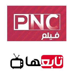 قناة بانوراما فيلم بث مباشر PNC Film Live