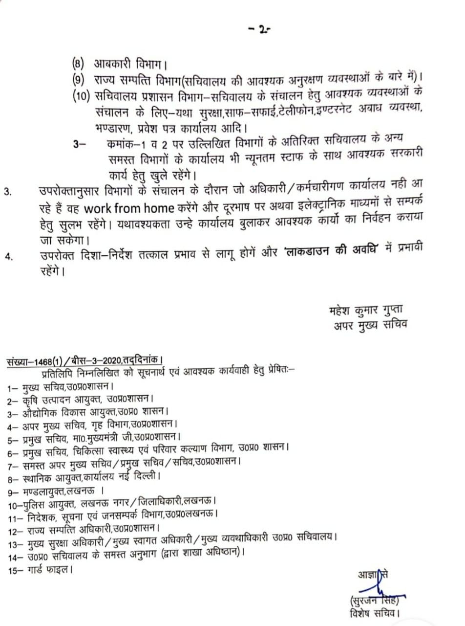 सचिवालय के विभागों को लॉकडाउन अवधि में संचालित करने के संबंध में नई व्यवस्था निर्धारित