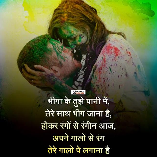 भीगा के तुझे पानी में - Best Holi Love Status for Girlfriend in Hindi