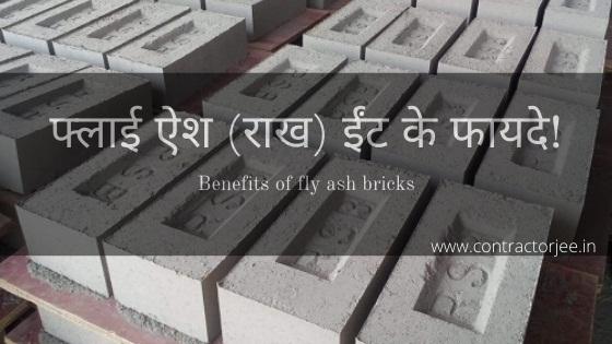Fly ash Brick benefits in hindi
