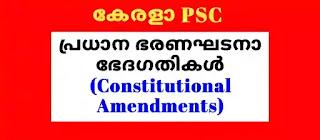 പ്രധാന ഭരണഘടനാ ഭേദഗതികൾ, Most Important Constitutional Amendments,ആർട്ടിക്കിൾ - 368,42-ാം ഭേദഗതി,സ്വരൺ സിംഗ് കമ്മിറ്റി,44-ാം ഭേദഗതി,