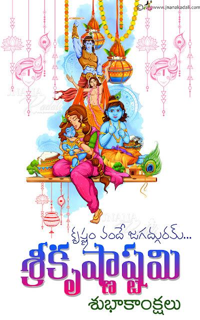 krishnaastami wallpapers greetings, krishna janmastami greetings in telugu, krishnaastami quotes greetings