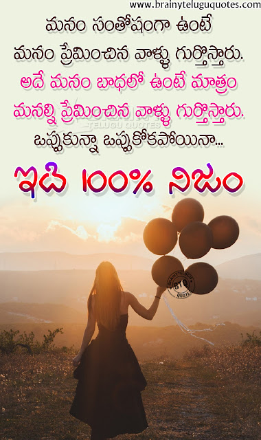famous words on life in telugu, best messages in telugu, true relationship quotes in telugu