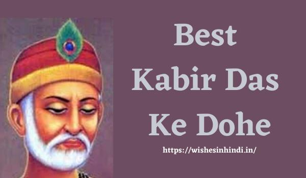 Best Kabir Ke Dohe