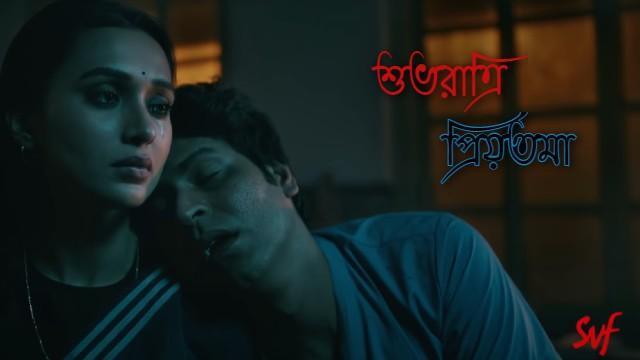 Subho Ratri Priyotama Lyrics Dracula Sir