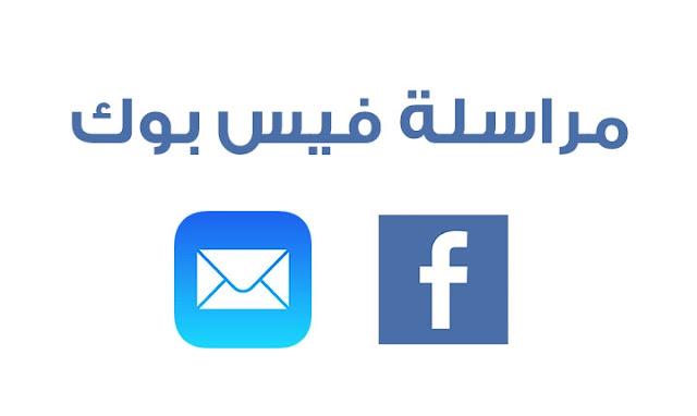 جميع روابط الإتصال و مراسلة دعم فيس بوك