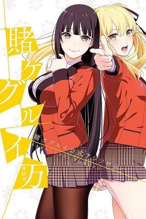 Kakegurui - Yorozu: Official Comic Anthology