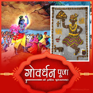 Goverdhan Puja 2021 Date and Time, Goverdhan Puja Date and Time, Goverdhan Puja Date, Goverdhan Puja Muhurat, Goverdhan pooja muhurat, Goverdhan Puja 2021 puja time, Goverdhan Pooja, Goverdhan Pooja date, Goverdhan Pooja date and time,