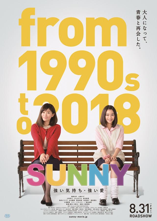 Sunny: Tsuyoi Kimochi Tsuyoi Ai - Poster
