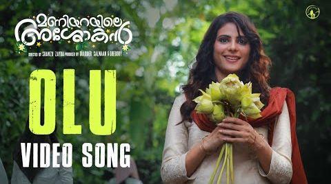 Olu lyrics Song from Maniyarayile Ashokan malayalam movie sang by Sid Sriram actor Gregory Jacob and Onima Kashyap