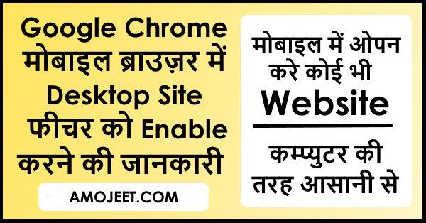 desktop-site-kya-hota-hai-how-to-enable-desktop-site-on-chrome