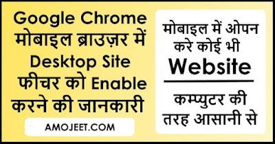 Desktop Site क्या हैं ? Chrome में Desktop Site को Enable कैसे करे ?