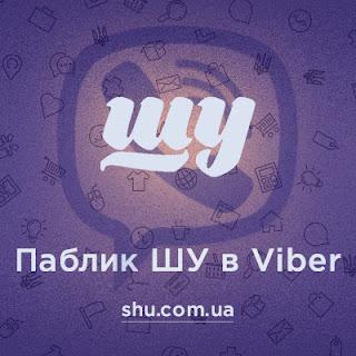 https://www.viber.com/shu.com.ua