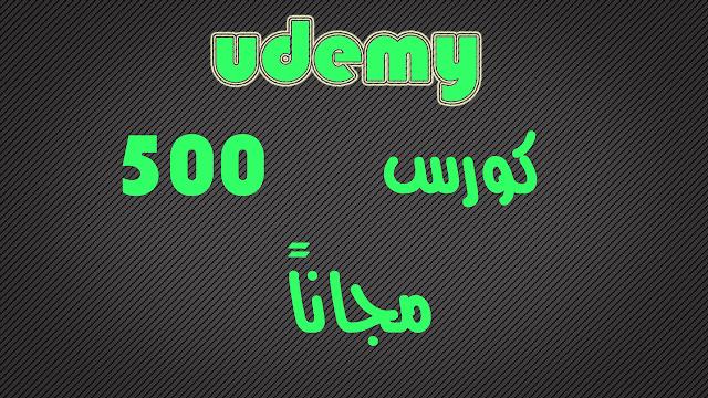 حمل 2TB من الكورسات من موقع udemy في شتى المجالات مجاناً!