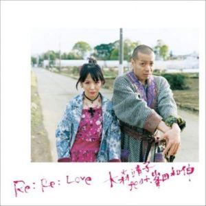 Download [Single] Seiko Oomori feat. Kazunobu Mineta – Re: Re: Love [MP3/320K/ZIP]