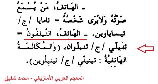 المعجم العربي الامازيغي - الهاتف بالامازيغية