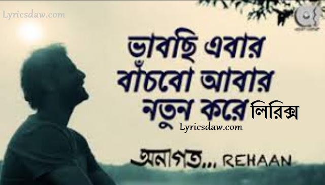 Onagoto Lyrics Rehaan
