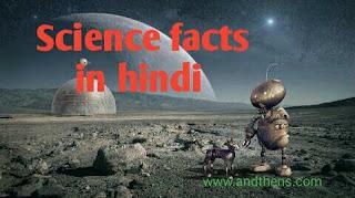 Science facts in hindi |  विज्ञान के बारे में 25 महत्वपूर्ण रोचक तथ्य