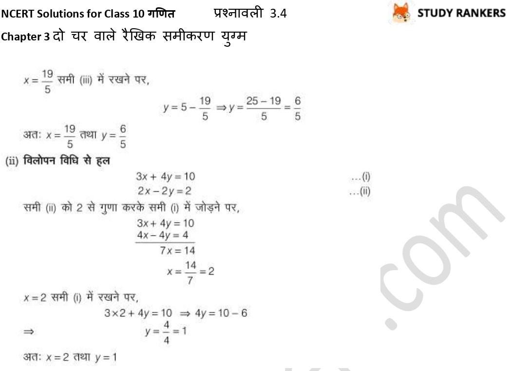 NCERT Solutions for Class 10 Maths Chapter 3 दो चर वाले रैखिक समीकरण युग्म प्रश्नावली 3.4 Part 2