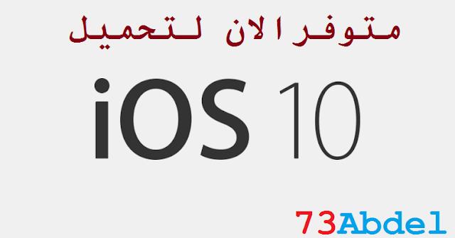"""""""ios 10 مميزات"""" """"ios 10 تحميل"""" """"ios 10 نظام"""" """"ios 10 مزايا"""" """"ios 10 متى ينزل"""" """"ios 10 مواصفات"""" """"ios 10 مشاكل"""" """"ios 10 مراجعه"""" """"ios 10 للايفون"""" """"ios 10 للايباد"""" """"ios 10 عربي"""" """"ios 10 خلفيات"""" """"ios 10 جديد"""" """"ios 10 تاريخ اصدار"""" """"ios 10 الدوره الثانيه لبناء تطبيقات على"""" """"ios 10 الاجهزة"""" """"ios 10 الرسمي"""""""